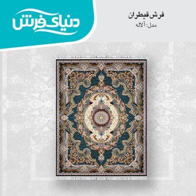 قیطران-آلاله-1/دنیای فرش/فرش ایرانی/فرش ماشینی/donyayfarsh