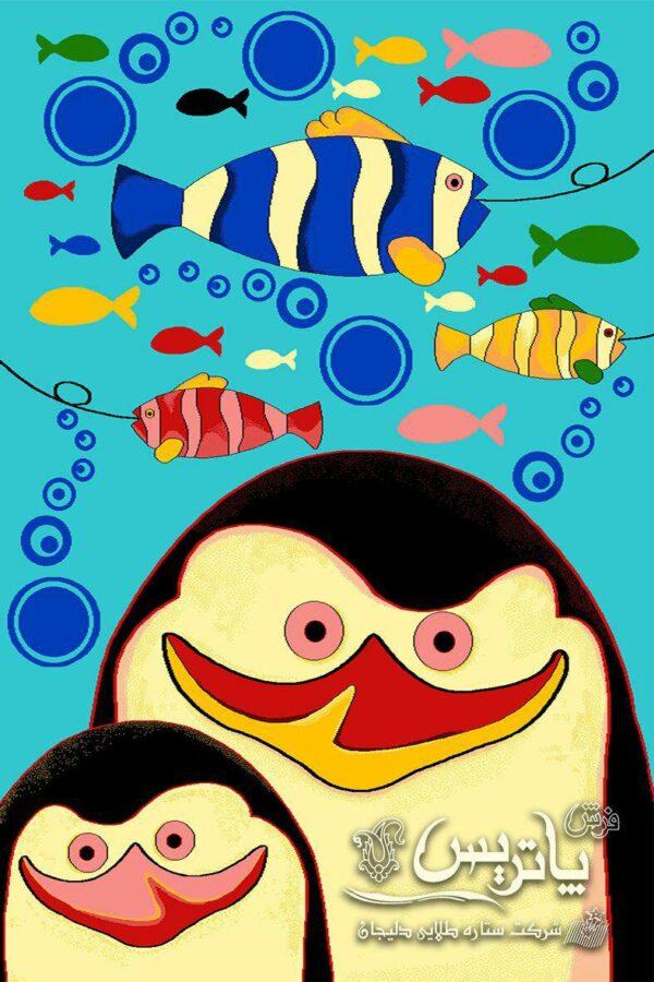 پنگوئن/دنیای فرش/فرش ایرانی/فرش ماشینی/donyayfarsh