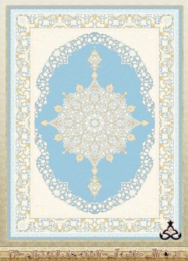 کد 12050 آبی حاشیه آبی/دنیای فرش/فرش ایرانی/فرش ماشینی/donyayfarsh