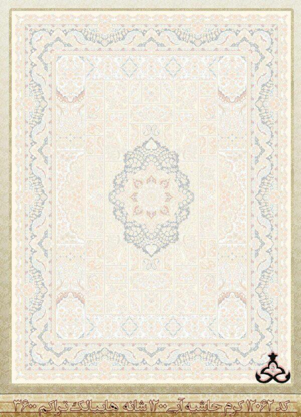 کد 12062 کرم حاشیه آبی/دنیای فرش/فرش ایرانی/فرش ماشینی/donyayfarsh