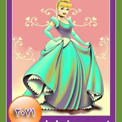 cinderella/دنیای فرش/فرش ایرانی/فرش ماشینی/donyayfarsh