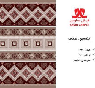 ساوین هامون/دنیای فرش/فرش ماشینی/فرش ایرانی/فرش/فرش کمرد