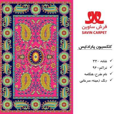 ساوین هنگامه سرخابی/دنیای فرش/فرش ماشینی/فرش ایرانی/فرش/فرش کمرد