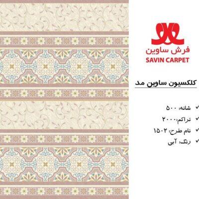 ساوین 1502 آبی/دنیای فرش/فرش ماشینی/فرش ایرانی/فرش/فرش کمرد
