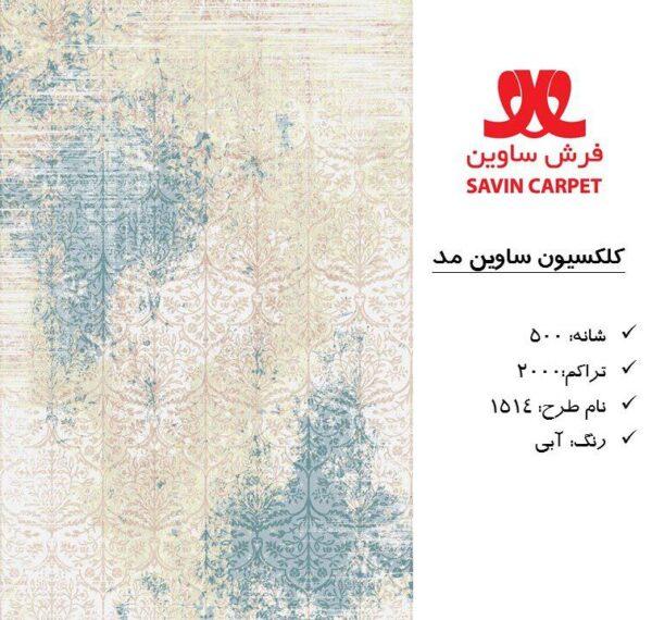 ساوین 1514 آبی/دنیای فرش/فرش ماشینی/فرش ایرانی/فرش/فرش کمرد