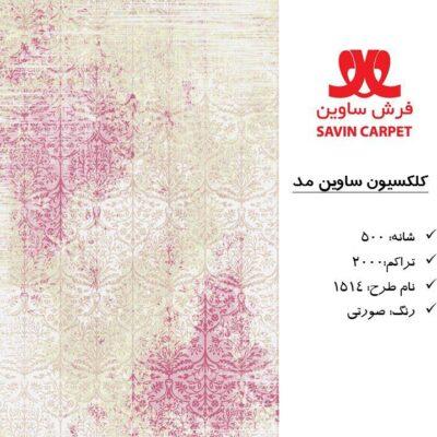 ساوین 1514 صورتی/دنیای فرش/فرش ماشینی/فرش ایرانی/فرش/فرش کمرد