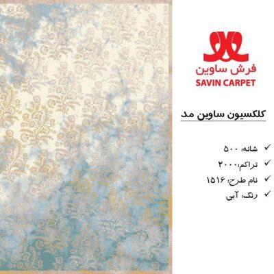 ساوین 1516 آبی/دنیای فرش/فرش ماشینی/فرش ایرانی/فرش/فرش کمرد